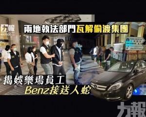 揭娛樂場員工Benz接送人蛇