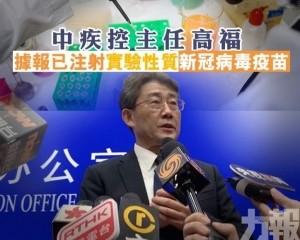 中疾控主任高福據報已注射實驗性質新冠病毒疫苗