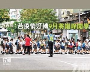 教青局:若疫情好轉9月將錯峰開學