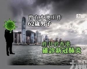 昨日於香港確診新冠肺炎