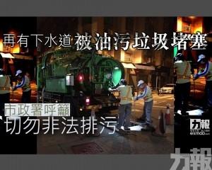 市政署呼籲切勿非法排污