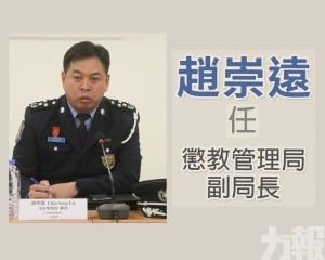 趙崇遠任懲教管理局副局長