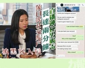 陳自瑤社交賬戶被黑客入侵
