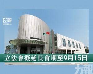 立法會擬延長會期至9月15日