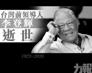 台灣前領導人李登輝逝世