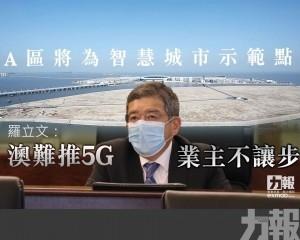 羅立文:澳難推5G 業主不讓步