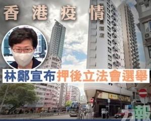 【香港疫情】林鄭宣布押後立法會選舉