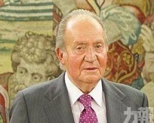 西班牙前國王卡洛斯一世決定離國