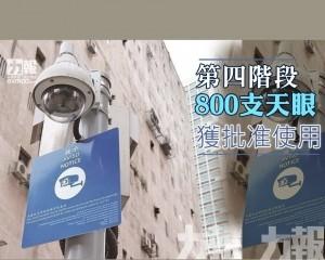 第四階段800支天眼獲批准使用