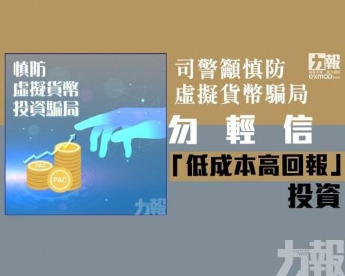 司警籲慎防虛擬貨幣騙局
