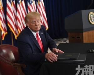 特朗普簽行政令延長失業救濟