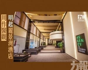 明起麗景灣酒店用作醫觀