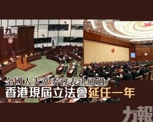 香港現屆立法會延任一年