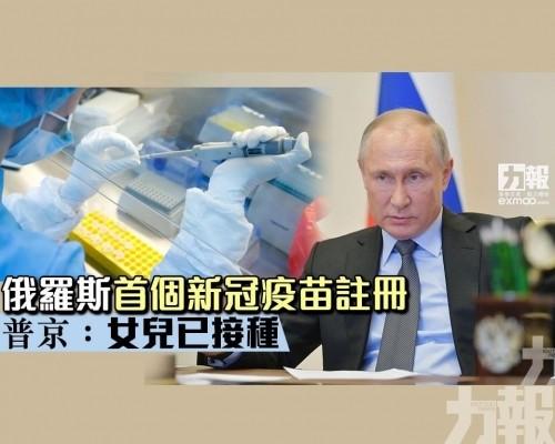普京:女兒已接種
