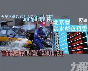 北京發洪水藍色預警 首都機場取消逾200航班
