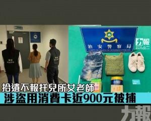 涉盜用消費卡近900元被捕