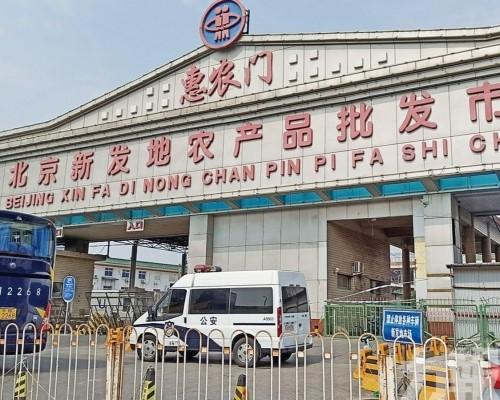 北京新發地市場周六部分重開