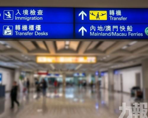 香港周六起恢復內地經港轉機服務