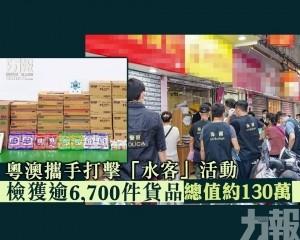 檢獲逾6,700件貨品 總值約130萬