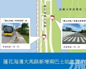 蓮花海濱大馬路新增兩巴士站