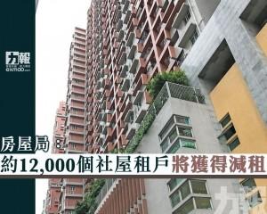約12,000個社屋租戶將獲得減租