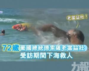 72歲葡國總統受訪時跳海救人