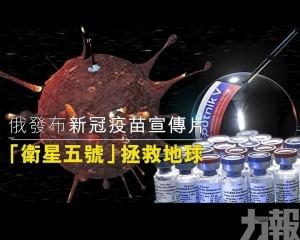 「衛星五號」拯救地球