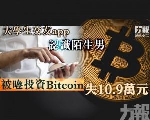 被𠱁投資Bitcoin失10.9萬元