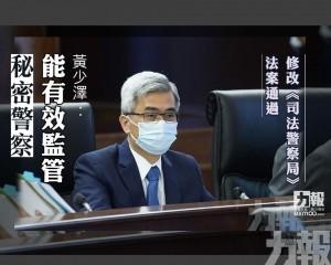 黃少澤:能有效監管秘密警察