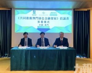 簽倡議書推動綠色金融發展