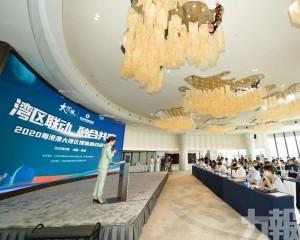 灣區媒體融合研討會舉行 推動媒體合作