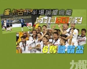 西維爾反勝國米6奪歐霸盃