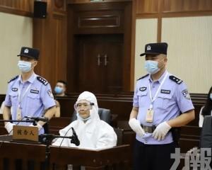 茅台原總經理劉自力一審判監11年半
