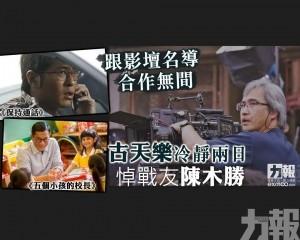 古天樂冷靜兩日悼戰友陳木勝
