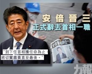 安倍晉三正式辭去首相一職