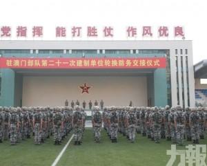 駐澳部隊完成第21次建制單位輪換