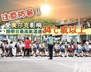 開學日最高氣溫達34℃或以上