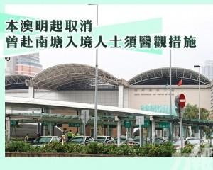 本澳明起取消曾赴南塘入境人士須醫觀措施