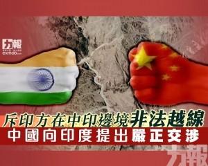 中國向印度提出嚴正交涉