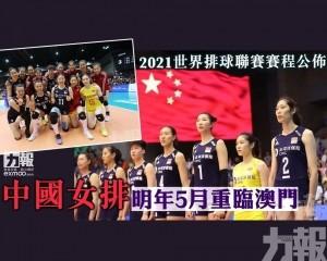 中國女排明年5月重臨澳門