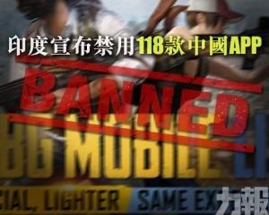 印度宣布禁用118款中國APP