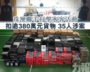 扣逾380萬元貨物 35人涉案