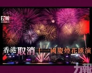 香港取消十一國慶煙花匯演