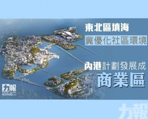 內港計劃發展成商業區