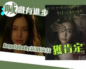 Angelababy新劇演技獲肯定