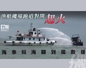 海事局海關到場救援