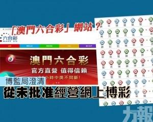 博監局澄清從未批准經營網上博彩