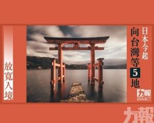 日本今起向台灣等5地放寬入境