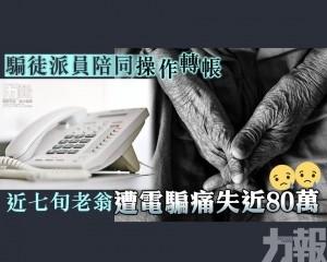近七旬老翁遭電騙痛失近80萬