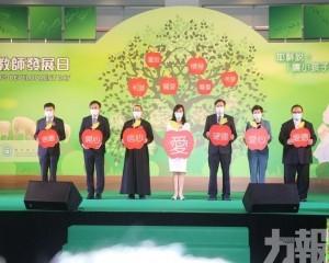 歐陽瑜:冀與教聯會促教育事業發展